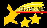 三星の雑記帳